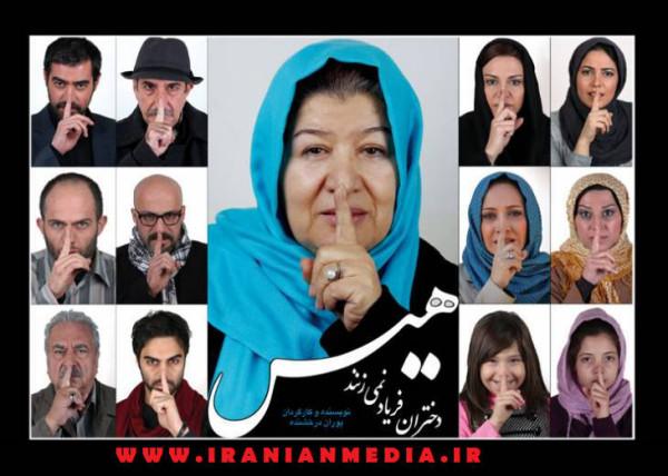 Hiss, dohtaran farjad nemizanand (Ciii... dziewczyny nie krzyczą) - na plakacie reżyserka Puran Derachszan i aktorzy
